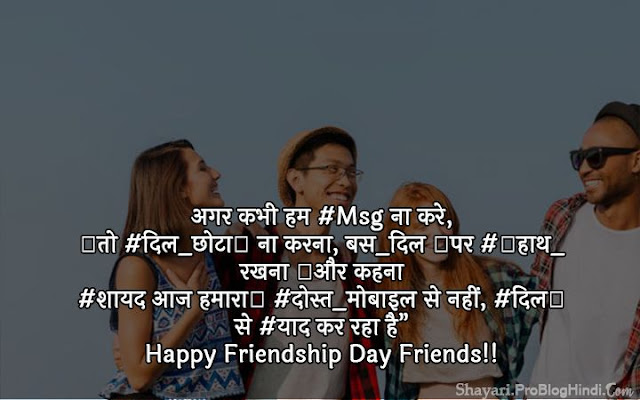 happy friendship day hindi shayari