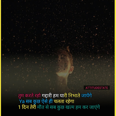 Best gaddar Quotes, Status, Shayari, Poetry & Thoughts