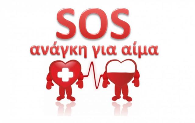 Επείγον: Σε σοβαρή κατάσταση νοσηλευτής του Νοσοκομείου Ναυπλίου - Έκκληση για αίμα