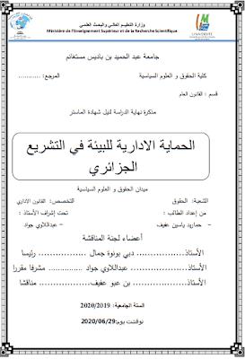 مذكرة ماستر: الحماية الإدارية للبيئة في التشريع الجزائري PDF