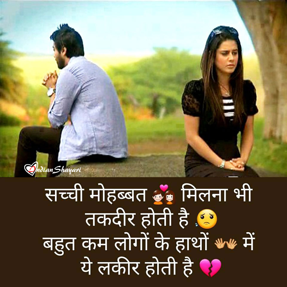 Sad shayari image download indian shayari love shayari in hindi sad shayari image download voltagebd Images