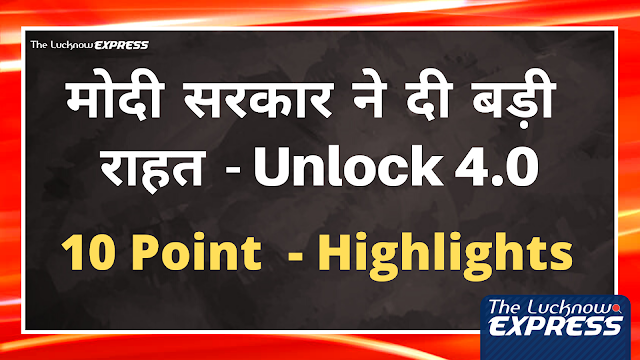Guidelines for Unlock 4.0 announced by GOI