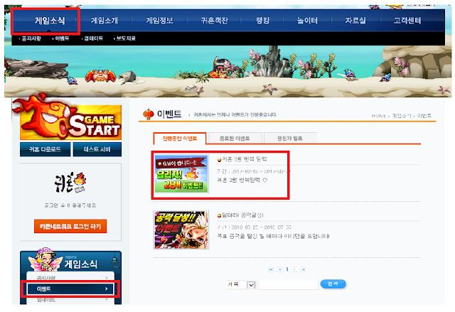 到官方網站 http://i0.wp.com/hon.cartoonnetworkkorea.com/