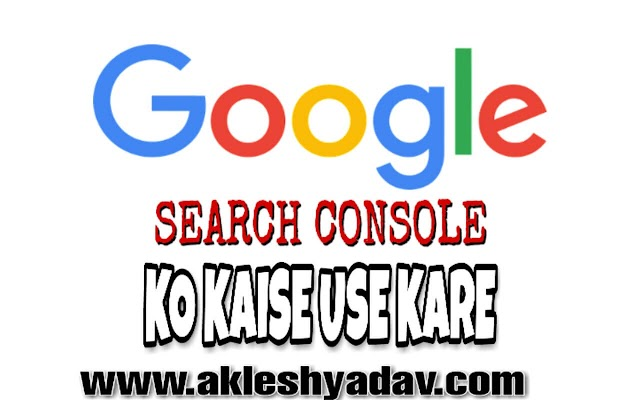Google Search Console Ko Kaise Use Kare