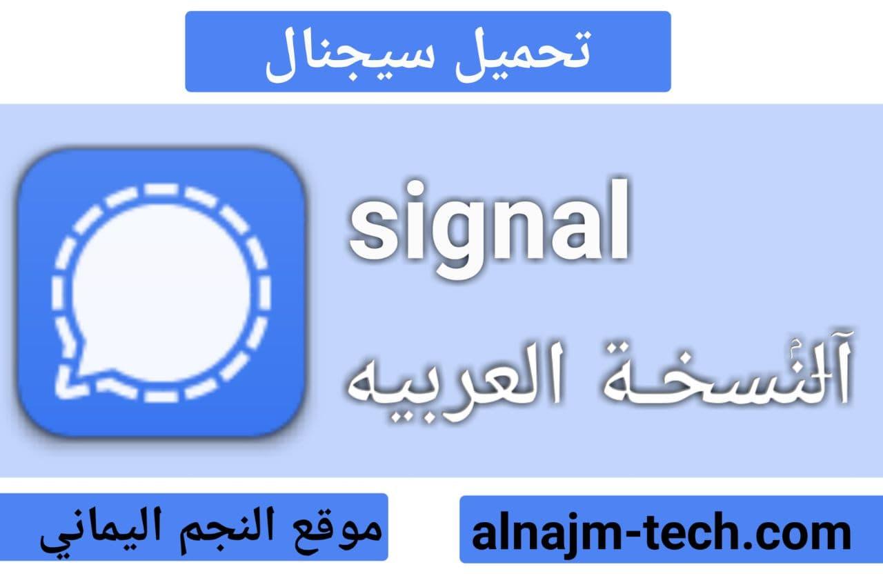 تحميل تطبيق سيجنال عربي- مسنجر مجاناً تطبيق سيجنال برايفت - سيجنال للاندرويد سيجنال plus جديد 2021 تنزيل وتحميل سيجنال بديل الواتساب تحميل سيجنال للكميوتر والايفون والوندوز-تنزيل سينجال عربي معرب plus 2021,مقارنة بين سيجنال والواتساب-هل سيجنال افضل من الواتساب
