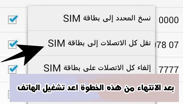 طريقة نقل الاسماء من الهاتف الى الشريحة SIM للاندرويد