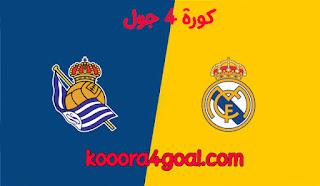 موعد مباراة ريال مدريد وريال سوسيداد في الدوري الإسباني  كورة 4 جول والقنوات الناقلة