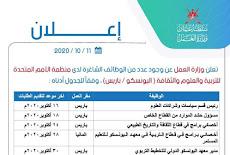 الأحد 11 اكتوبر وزارة العمل تعلن فرص عمل جديدة