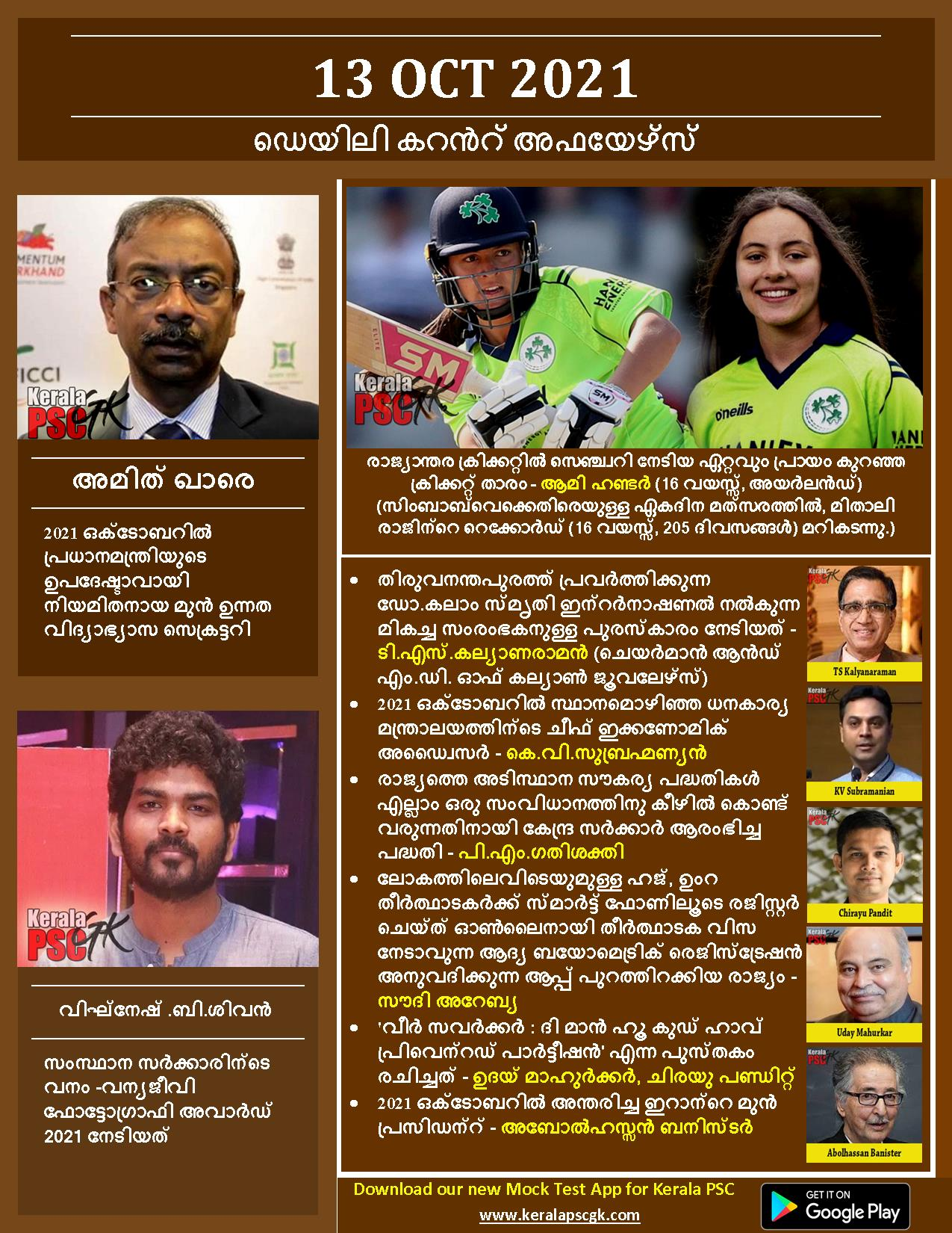 Daily Malayalam Current Affairs 13 Oct 2021