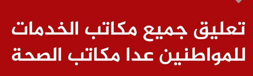 عاجل | مجلس الوزراء يعلن تعليق جميع مكاتب الخدمات مزيد من التفاصيل اضغط هنا :-