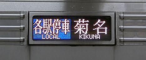 東京メトロ副都心線 東急東横線直通 各駅停車 菊名行き2 東武9000系