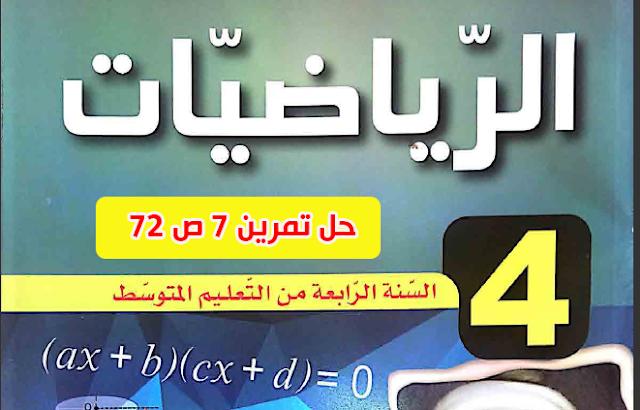 حل تمرين 7 ص 72 رياضيات 4 متوسط