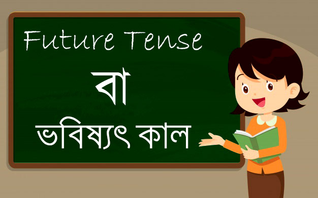 Future Tense বা ভবিষ্যৎ কালে, Learn Future Tense Through Bengali, English To Bengali
