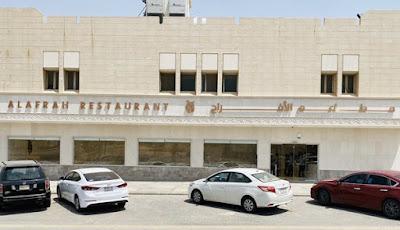 فوال مطاعم الافراح | المنيو وارقام التواصل لجميع فروع الرياض