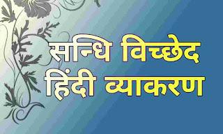 Sandhi_viched_hindi_grammar