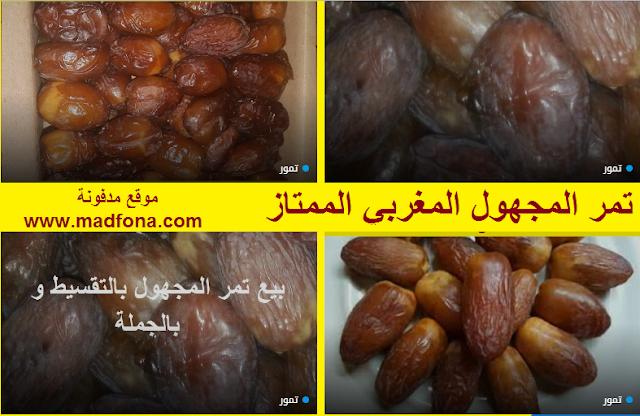 بيع تمر المجهول المغربي الممتاز