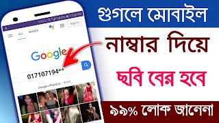 search mobile number get show your mobile number tricks