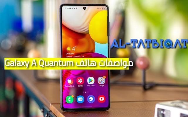 مواصفات هاتف Galaxy A Quantum مع اقوى نظام للتشفير