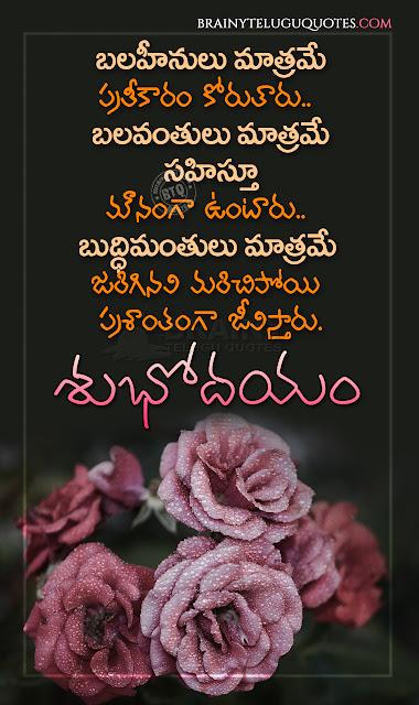 good morning quotes in telugu, telugu manchimaatalu, all the best inspiring words in telugu