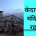 Mystery of Kedarnath Temple | केदारनाथ मंदिर के रहस्य