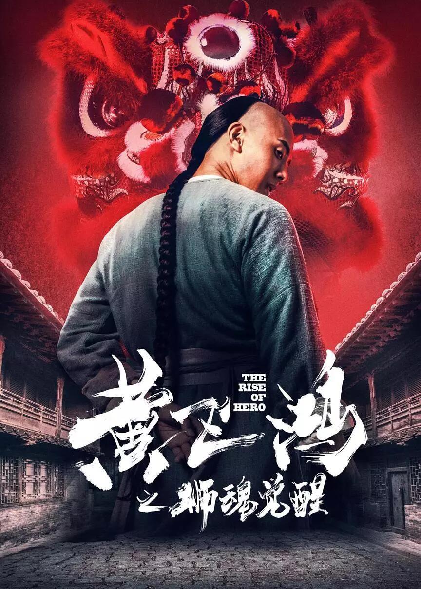 Xem Phim Hoàng Phi Hồng: Hồn Sư Thức Tỉnh 2019