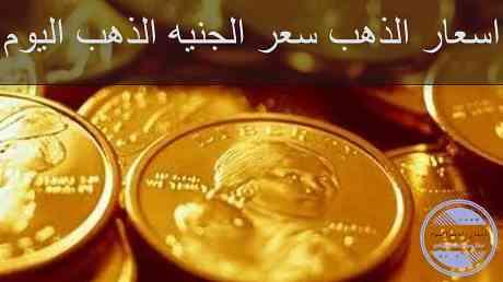 سعر الجنيه الذهب اليوم