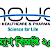 NOVO Healthcare and pharma Ltd job circular 2019 । newbdjobs.com