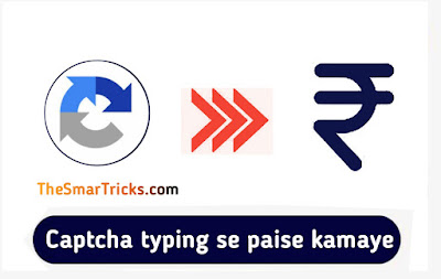 Earn money online - captcha type karke paise kaise kamaye