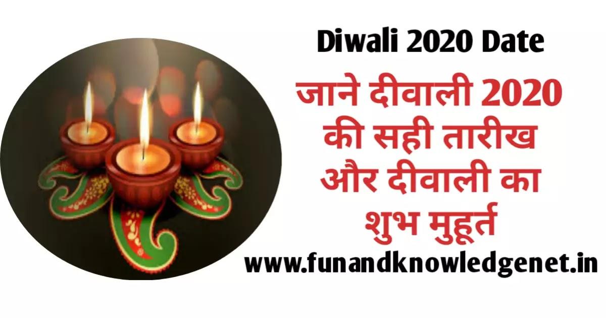 Diwali Kab Hai 2020 द व ल कब ह 2020 Deepawali 2020 Diwali Kab Ki Hai 2020