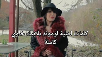 كلمات اغنية الشابة سعاد و هشام سماتيle monde blabik khawi بلابيك خاوي مكتوبة كاملة