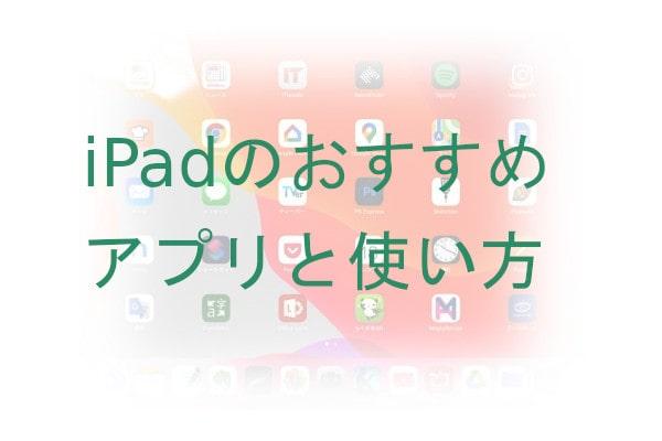 iPadのおすすめアプリと使い方