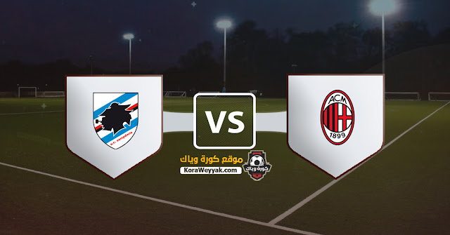 نتيجة مباراة ميلان وسامبدوريا اليوم الاحد 6 ديسمبر 2020 في الدوري الايطالي