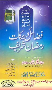 Fazail Barakaat Ramzan Shareef By Shaykh Hafiz Fazlur Raheem