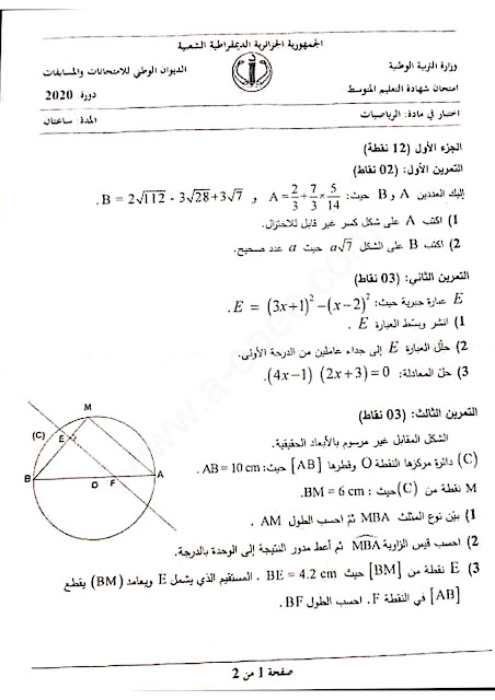 موضوع الرياضيات شهادة التعليم المتوسط 2020 – BEM 2020
