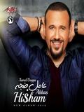 Hicham Abbas-Aamel Dagga 2019