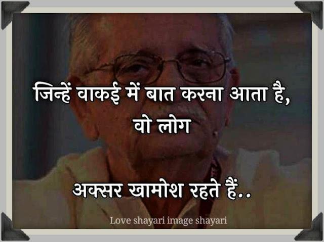 Heart Touching lines in Hindi | baat nahi karne ki shayari