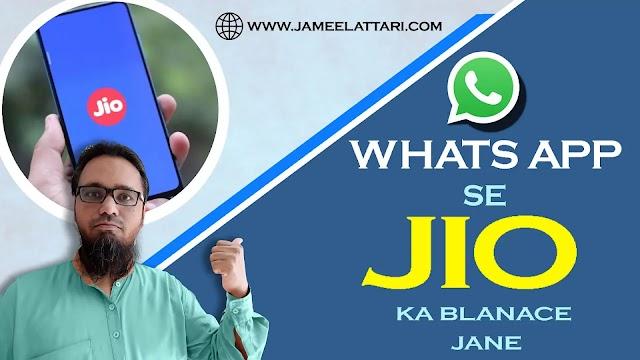 Whatsapp se Joi Balance Kaise Check Kare | व्हाट्सएप से जिओ का बैलेंस और रिचार्ज ऑफर कैसे चेक करें