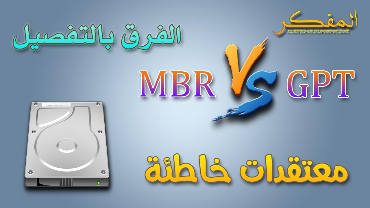 الفرق بين تقنية الـــMBR و الـــGPT في الهارد ديسك - معلومات مهمة اعرفها الآن