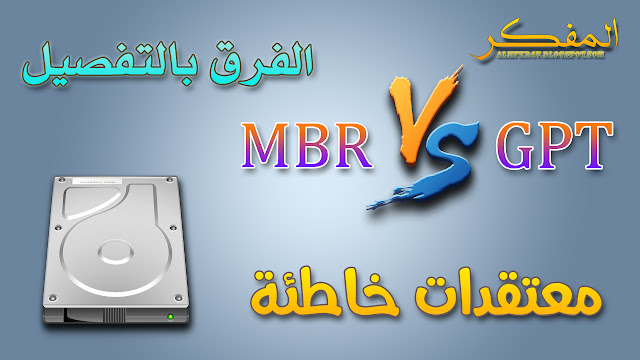 The difference between Mbr and Gpt in Hard Disk