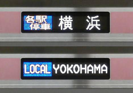 東京メトロ副都心線 各駅停車 横浜行き1 東急5050系