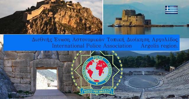 Κάλεσμα της Διεθνής Ένωσης Αστυνομικών Αργολίδας για προτάσεις του 37ου Ετήσιου Πανελλήνιου Επετειακού Συνεδρίου