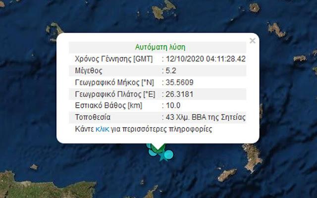 neos-ischyros-seismos-stin-kriti