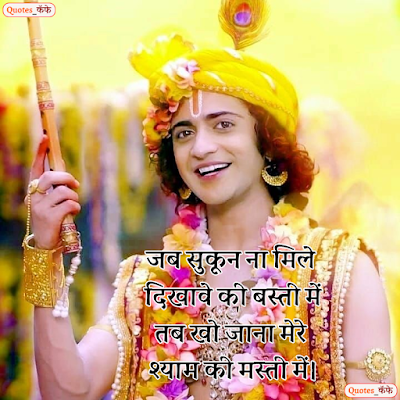 hare krishna quotes in hindi