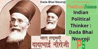 Indian Political Thinker - Dada Bhai Nouroji in hindi