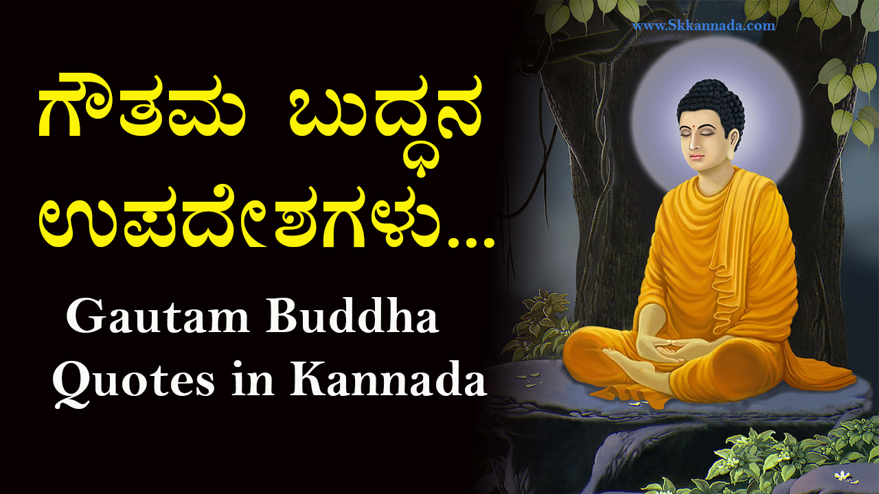 ಗೌತಮ ಬುದ್ಧನ ಉಪದೇಶಗಳು : Gautam Buddha Quotes in Kannada