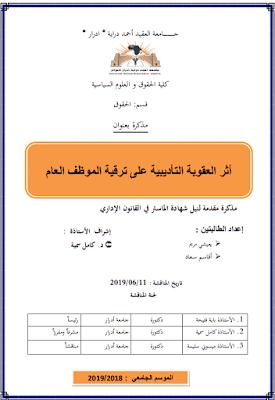 مذكرة ماستر: أثر العقوبة التأديبية على ترقية الموظف العام PDF