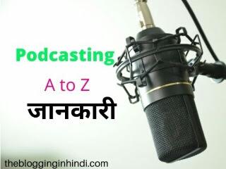 Podcast क्या है ? Podcasting से रोजाना 10$ कैसे कमाते है ?