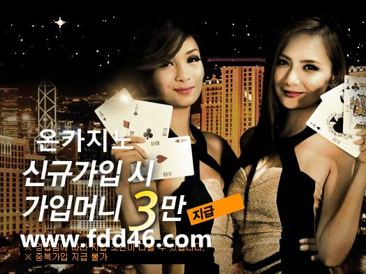 온카지노구글 www.fdd46.com