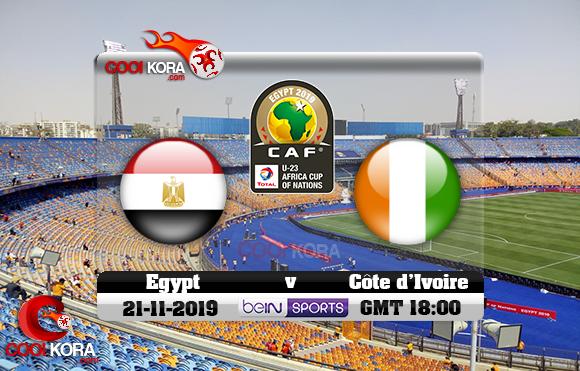 مشاهدة مباراة مصر وكوت ديفوار اليوم 22-11-2019 نهائي كأس إفريقيا تحت 23 سنة