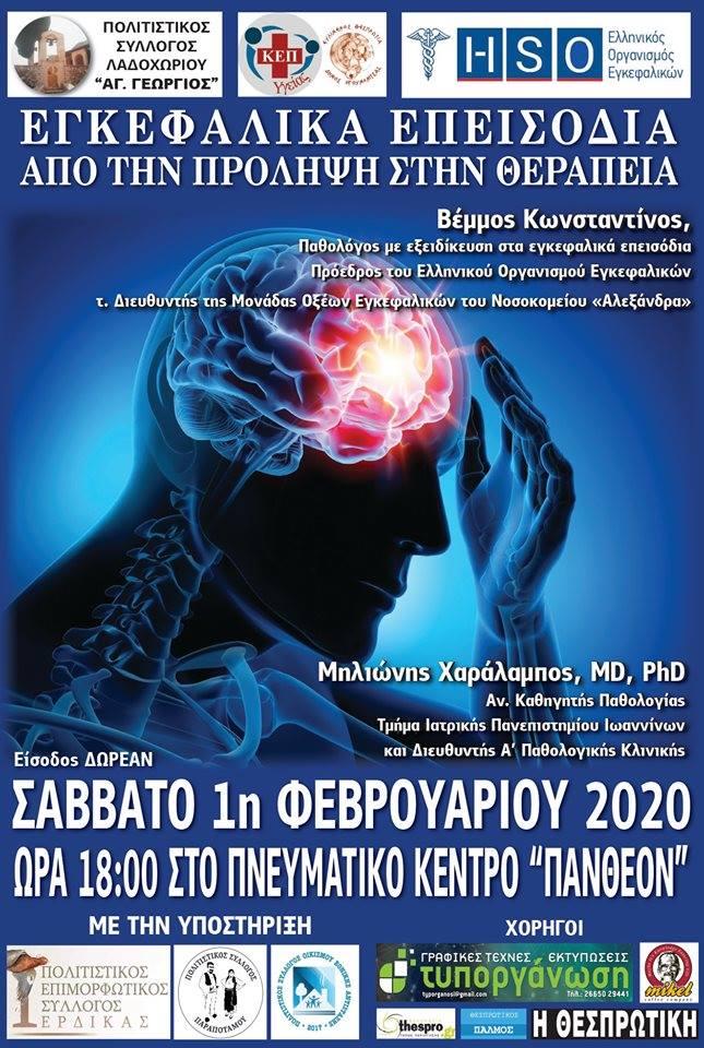 Ηγουμενίτσα: Εκδήλωση ενημέρωσης για τα εγκεφαλικά